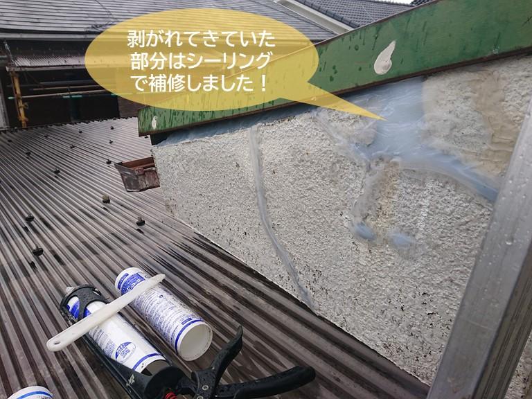 和泉市のモルタルが剥がれてきていた部分はシーリングで補修