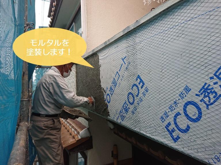 和泉市の外壁にモルタルを塗装します