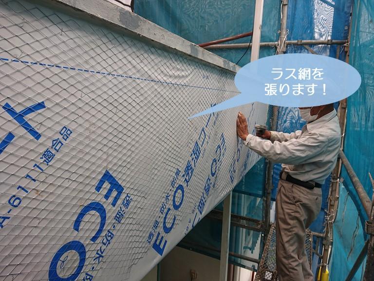 和泉市の外壁にラス網を張ります