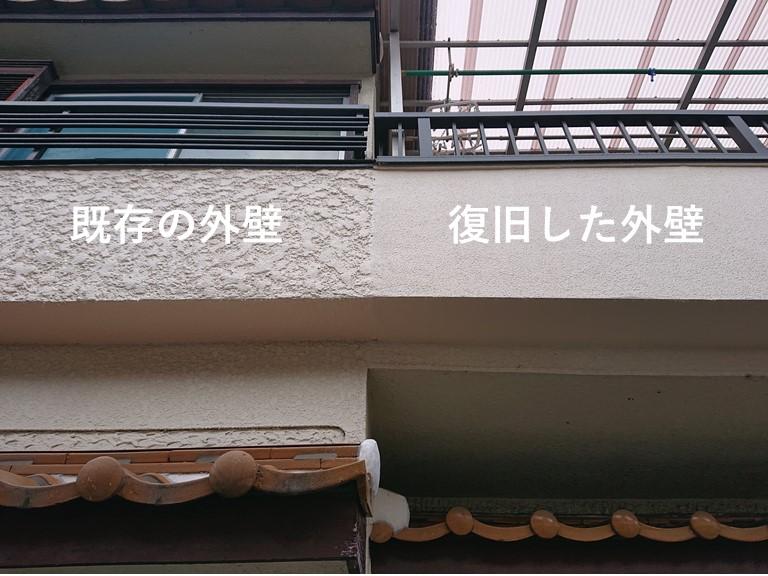 和泉市の外壁の部分塗装でマスチック塗装を行いました!