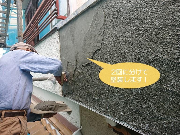 和泉市の外壁を二回に分けてモルタルを塗ります