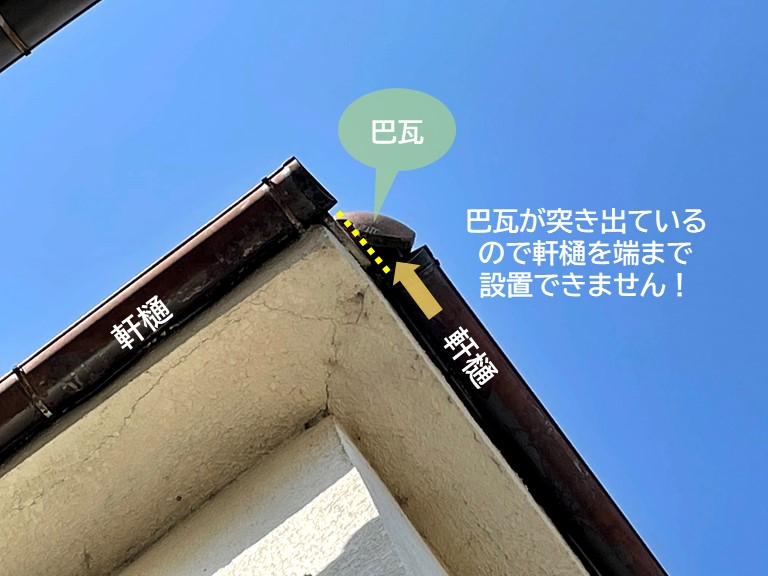 和泉市の屋根の巴瓦が突き出ているので軒樋を端まで設置できません!