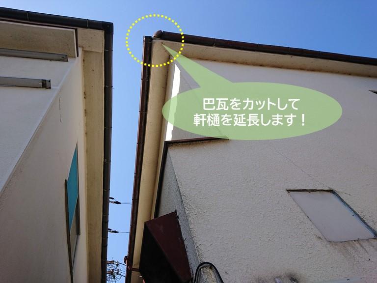和泉市の巴瓦をカットして軒樋を延長します
