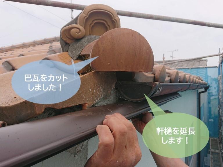 和泉市の巴瓦をカットして軒樋を延長