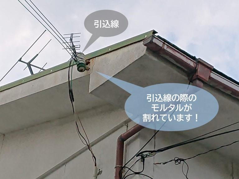 和泉市の引込線の際のモルタルが割れています
