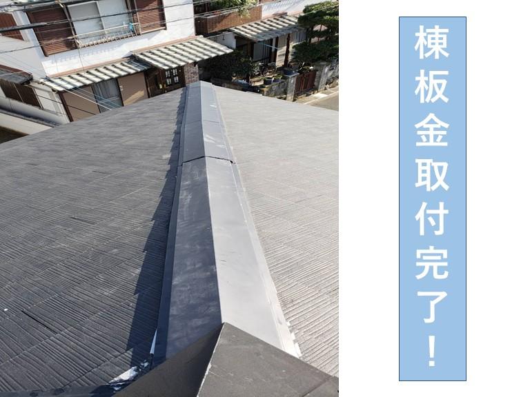 和泉市の棟板金取付完了