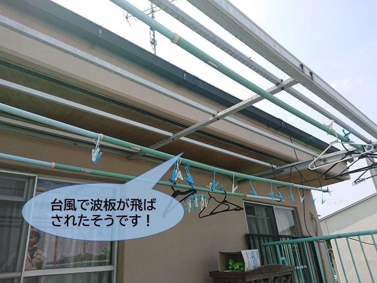 和泉市の波板が台風で飛ばされてしまいました!