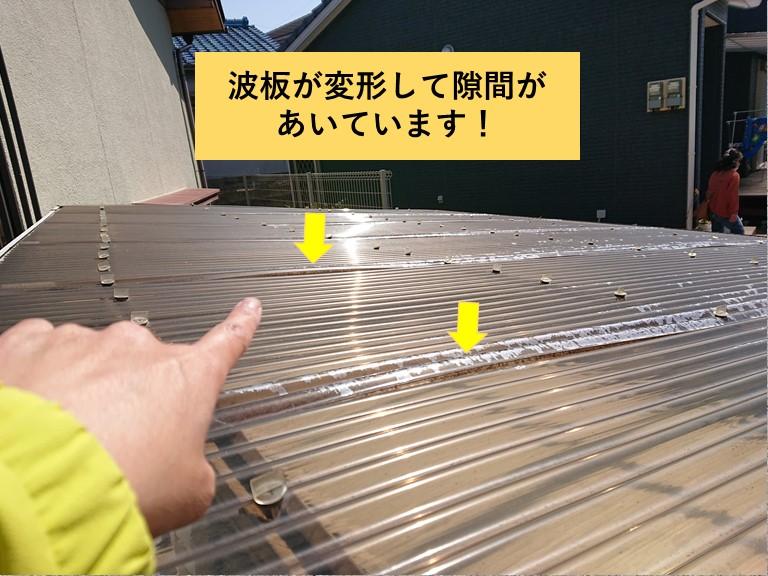 和泉市の波板が変形して隙間があいています