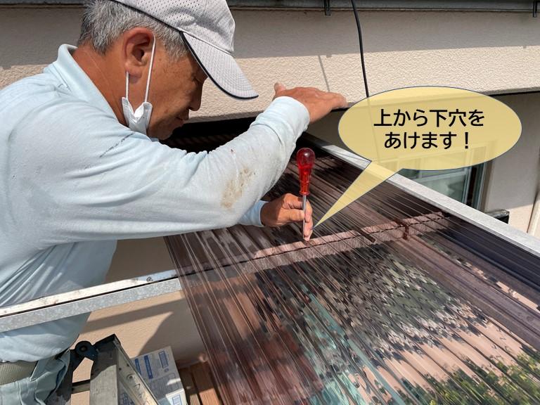 和泉市の波板に下穴を開けました
