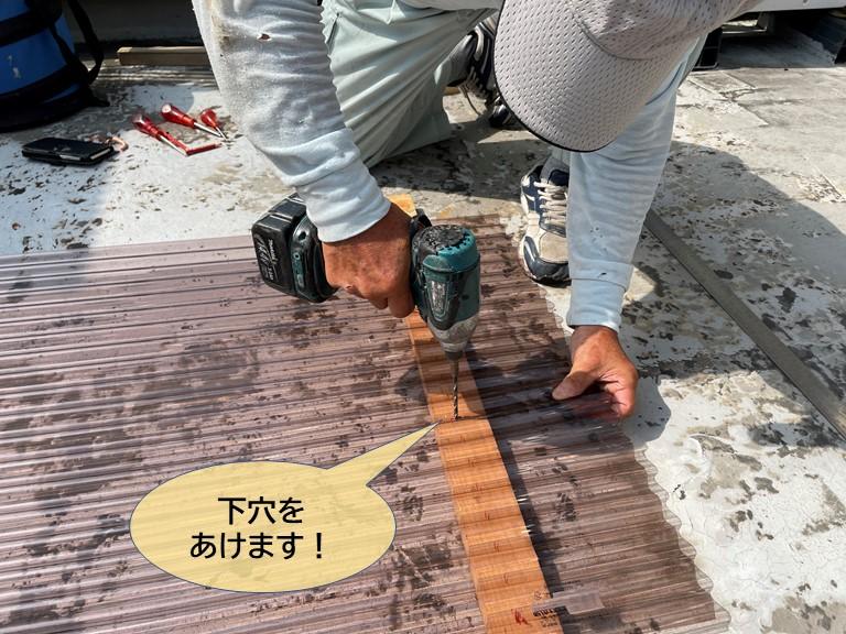 和泉市の波板に下穴を開けます