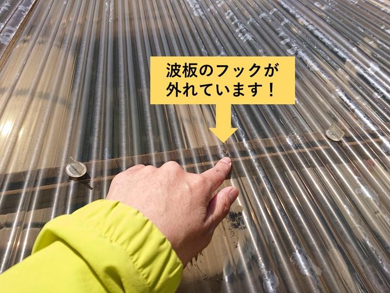 和泉市の波板のフックが外れています