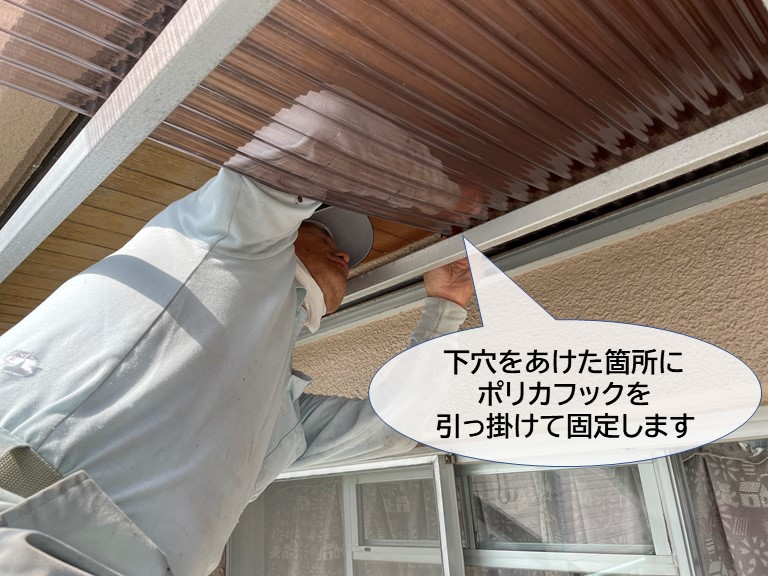 和泉市の波板の下穴を開けた箇所にポリカフックを差し込んで固定