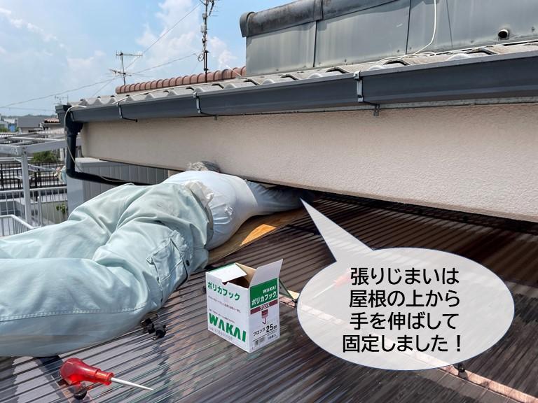 和泉市の波板の張りじまいは屋根の上から