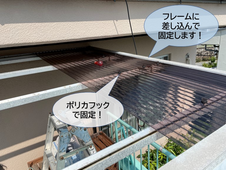 和泉市の波板をフレームに差し込んで固定