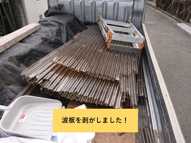 和泉市の波板を剥がしました