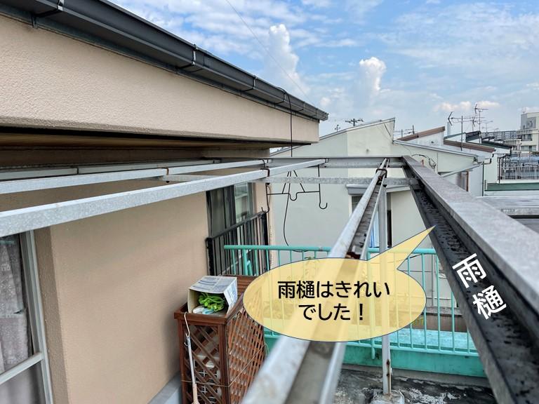 和泉市の波板屋根の雨樋はきれいでした