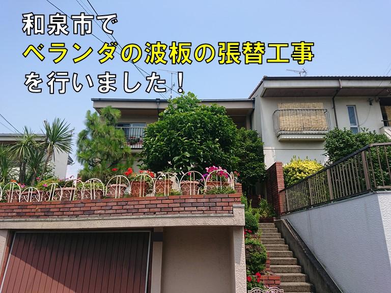 和泉市の波板張替え