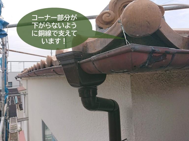 和泉市の軒樋のコーナー部分を銅線で支えています