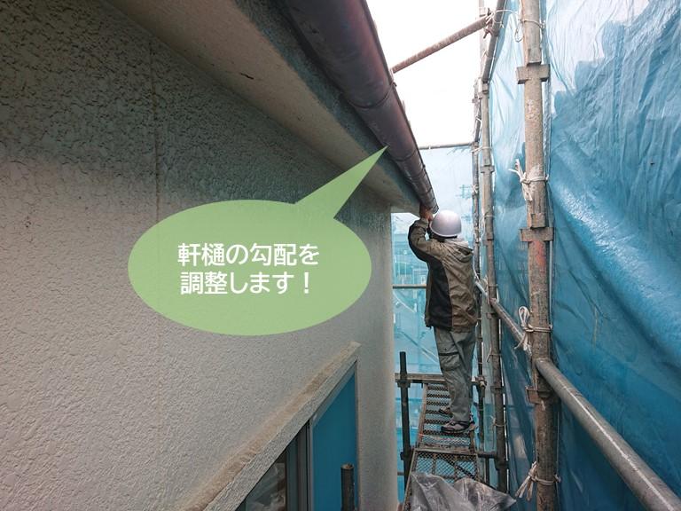 和泉市の軒樋の勾配を調整します
