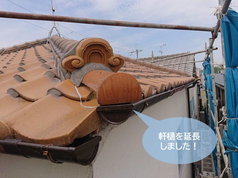 和泉市の軒樋を延長しました