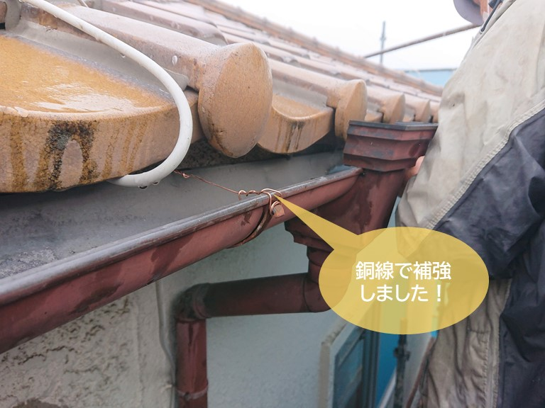 和泉市の軒樋を銅線で補強