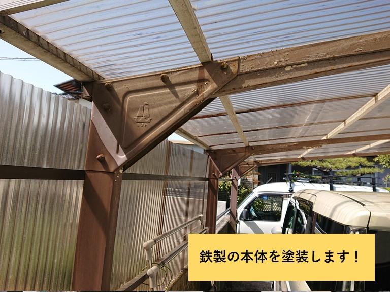 和泉市の鉄製のカーポート本体を塗装します