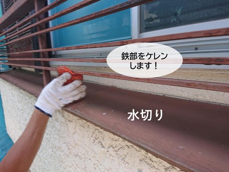 和泉市の鉄部をケレン