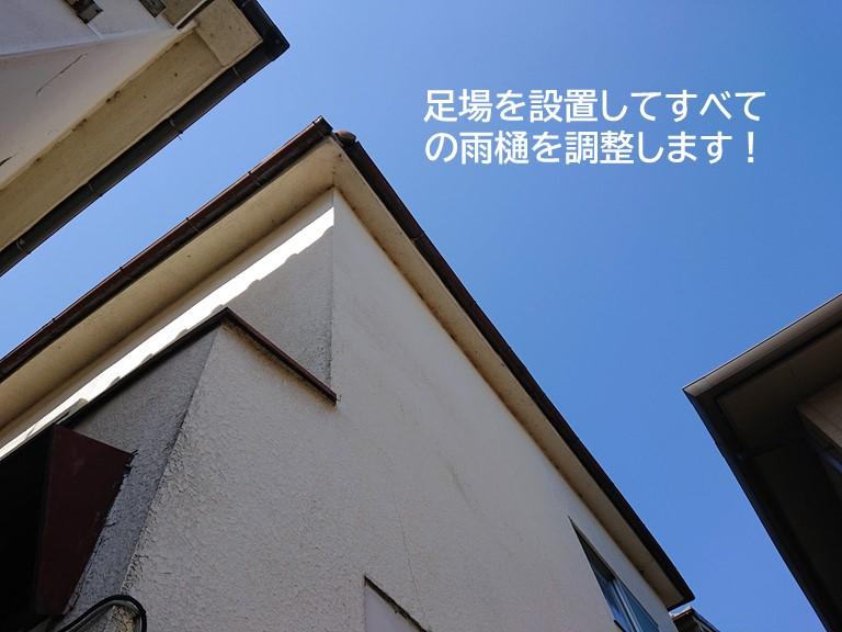 和泉市の雨樋全てを調整します