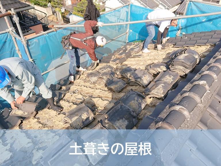 土葺きの屋根