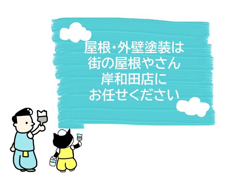 屋根・外壁塗装は街の屋根やさん岸和田店に!