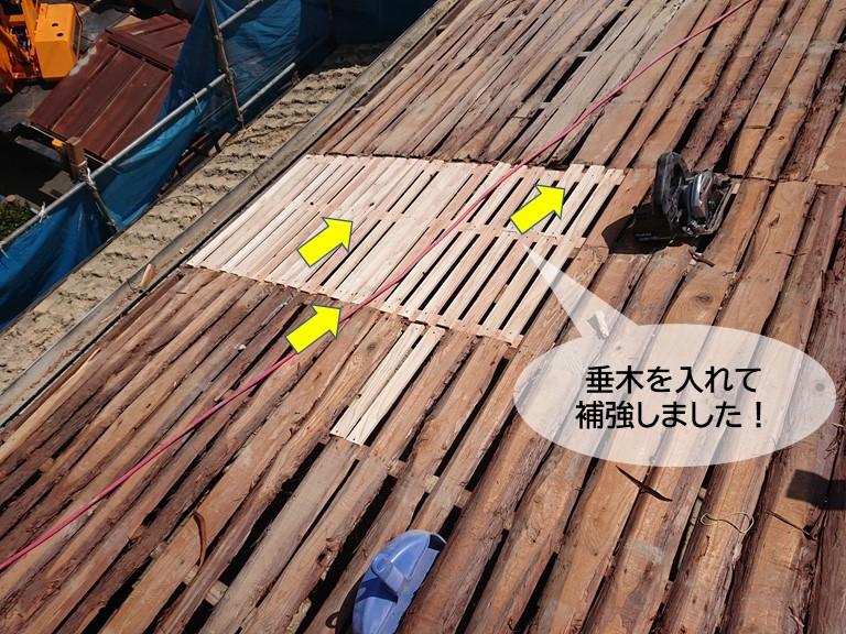 岸和田市の屋根に垂木を入れて補強しました
