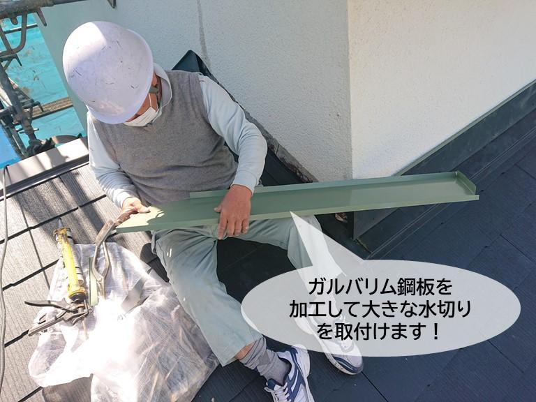 岸和田市でガルバリウム鋼板を加工して大きな水切りを取付けます