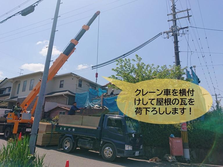 岸和田市でクレーン車を横付けして屋根の瓦などを荷下ろしします