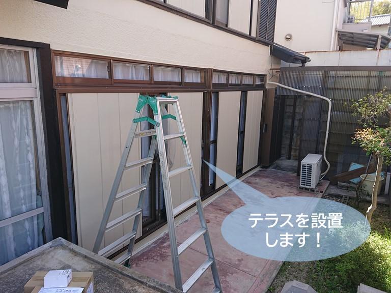 岸和田市でテラスを設置します