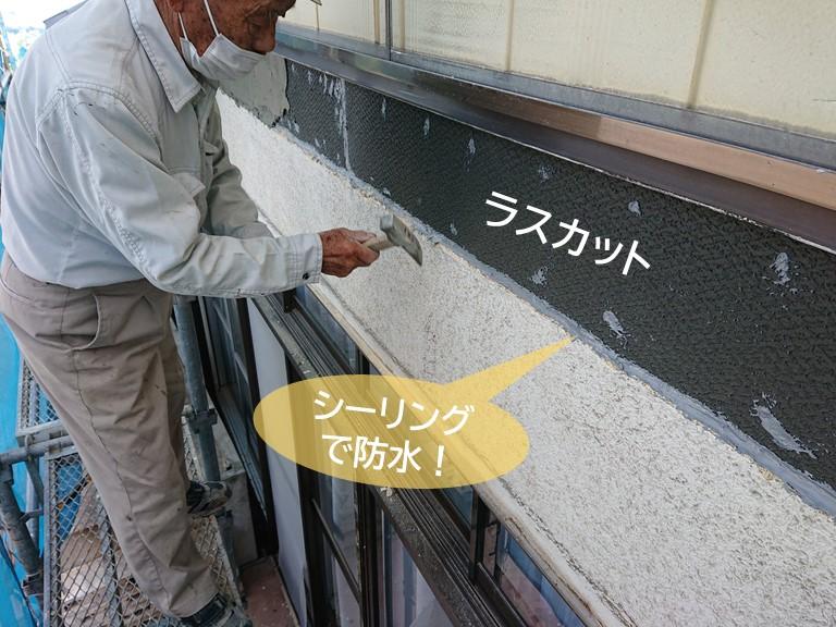 岸和田市でラスカットを張りました
