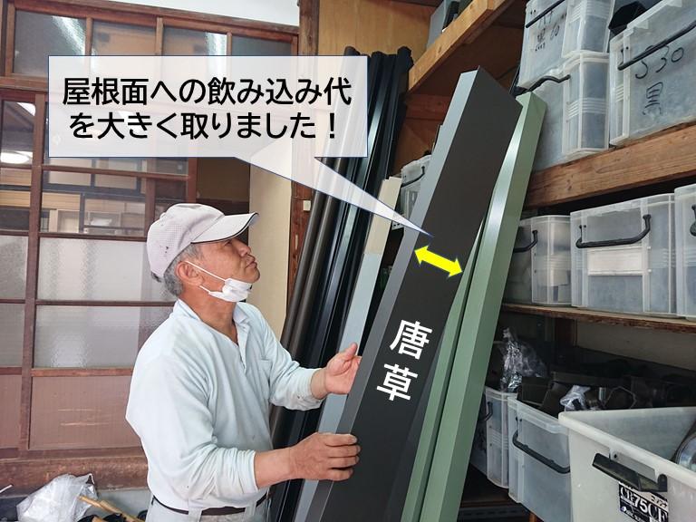 岸和田市で使用する唐草
