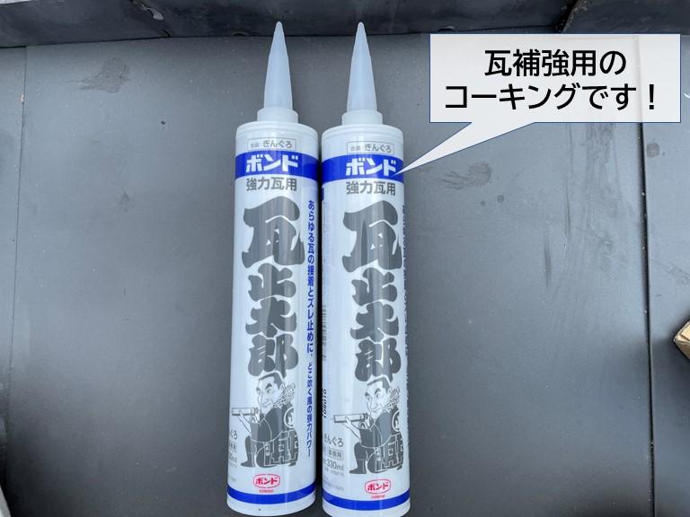 岸和田市で使用する瓦固定用のコーキング