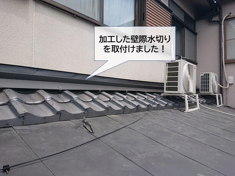 岸和田市で加工した壁際水切りを取付け