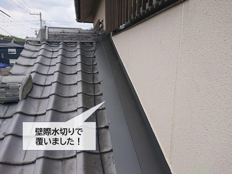 岸和田市で大きな壁際水切りを取付けて覆いました