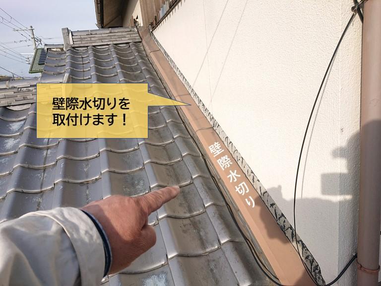 岸和田市で大きな壁際水切りを取付けます