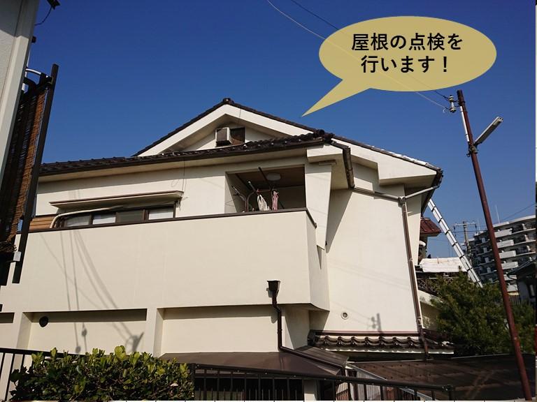 岸和田市で屋根の点検を行います