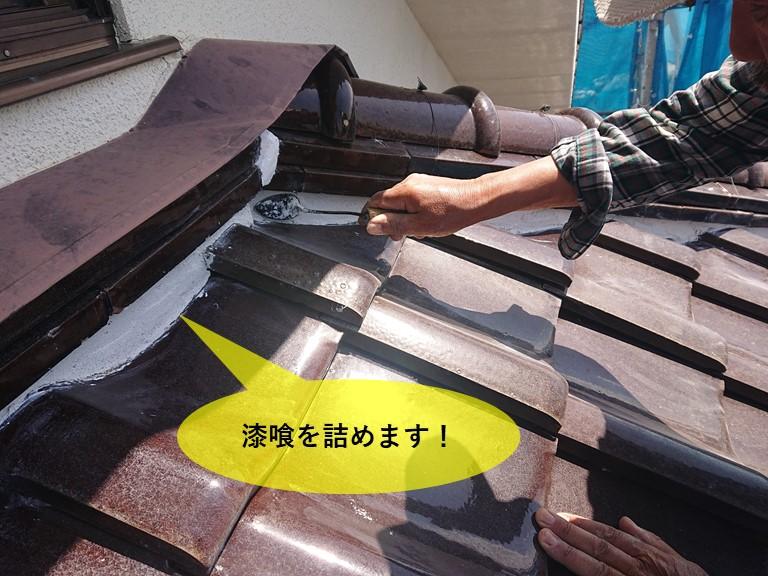 岸和田市で漆喰を詰めます