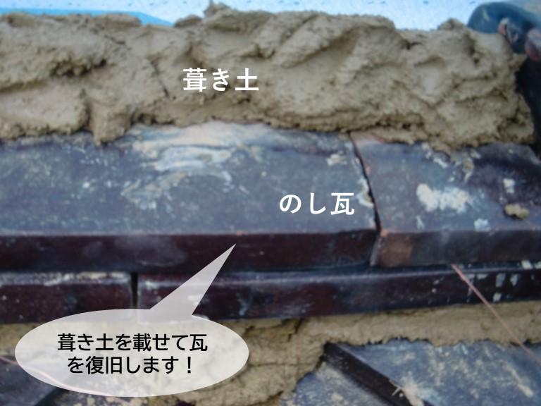 岸和田市で葺き土を載せて瓦を復旧