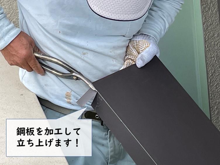 岸和田市で鋼板を加工して立ち上げます