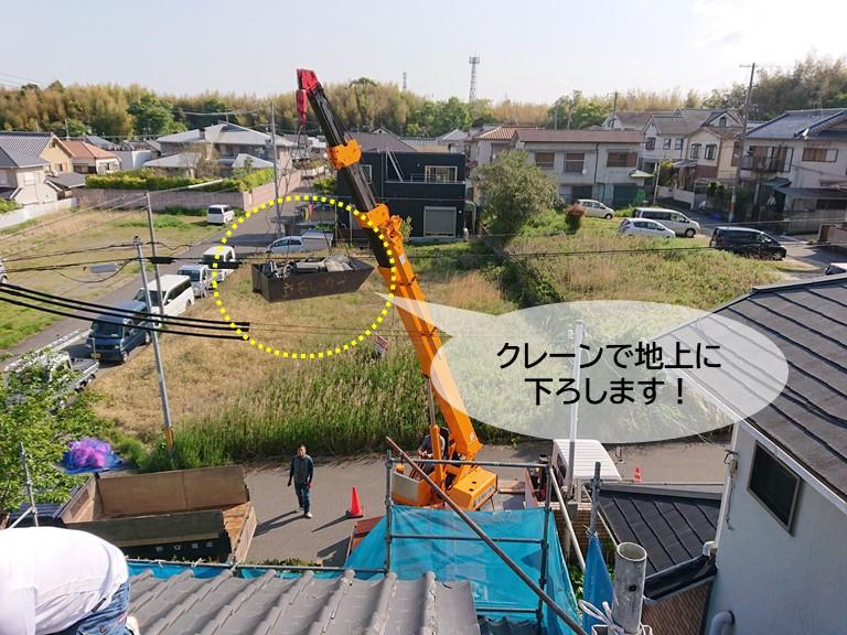 岸和田市のめくった瓦をクレーンで荷下ろしします