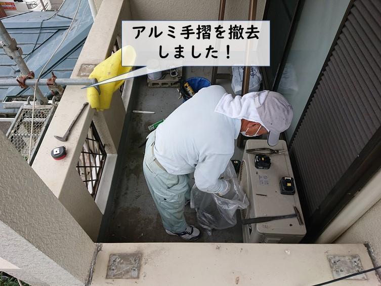 岸和田市のアルミ手摺を撤去しました