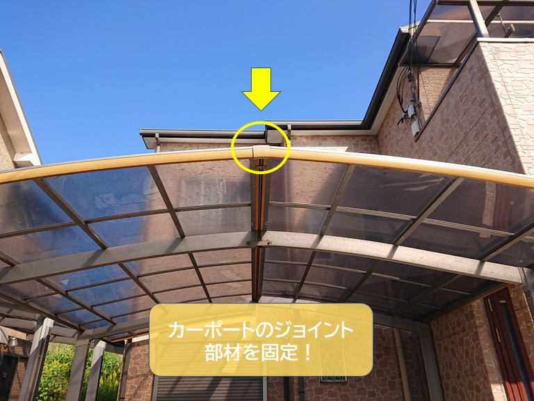 岸和田市のカーポートのジョイント部材を取付け
