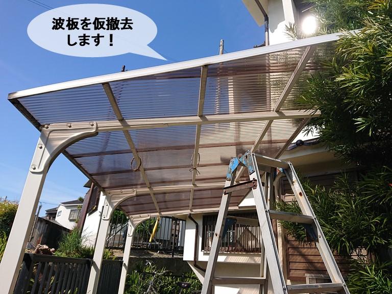 岸和田市のカーポートの波板を仮撤去します