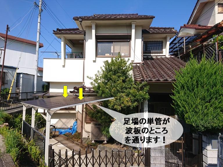岸和田市のカーポートの波板部分を足場の単管が通ります