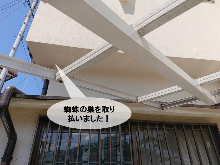 岸和田市のカーポートの蜘蛛の巣を取り払いました